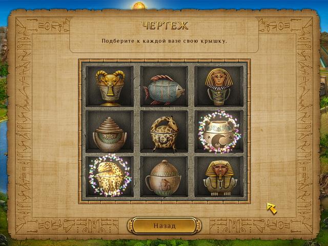 cradle of egypt collectors edition screenshot4 Колыбель Египта. Коллекционное издание