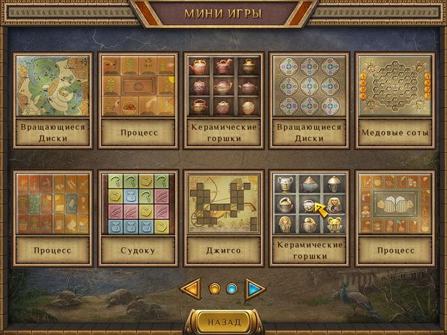cradle of egypt collectors edition screenshot6 Колыбель Египта. Коллекционное издание