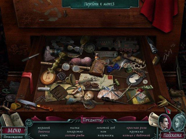 dark romance vampire in love collectors edition screenshot4 Мрачная история. Влюбленный вампир. Коллекционное издание