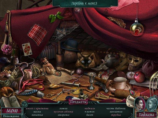 dark romance vampire in love collectors edition screenshot6 Мрачная история. Влюбленный вампир. Коллекционное издание