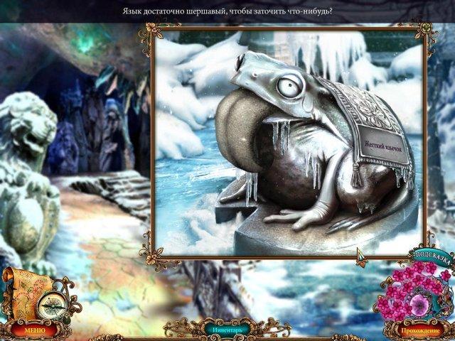 unfinished tales illicit love collectors edition screenshot5 Неоконченные сказки. Запретная любовь. Коллекционное издание