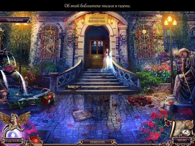 death pages ghost library collectors edition screenshot0 Бессмертные страницы. Таинственная библиотека. Коллекционное издание