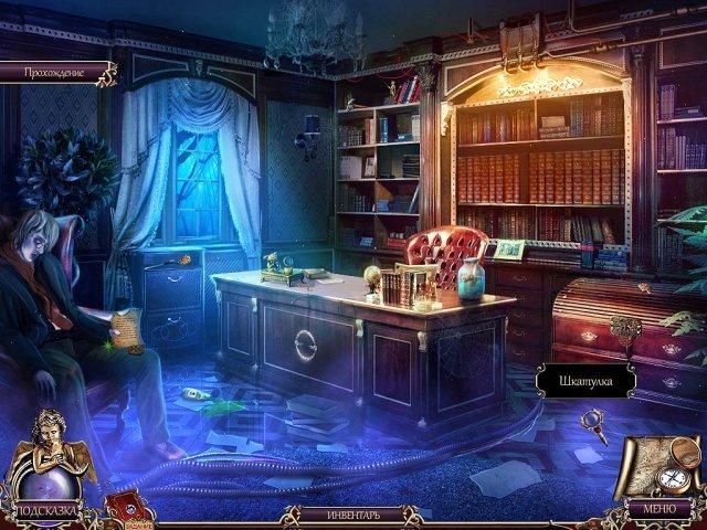 death pages ghost library collectors edition screenshot4 Бессмертные страницы. Таинственная библиотека. Коллекционное издание