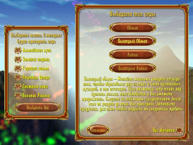 sky bubbles screenshot5 Волшебные пузыри (СКИДКА 50%)