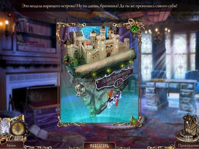 surface the soaring city collectors edition screenshot4 За гранью. Парящий город. Коллекционное издание