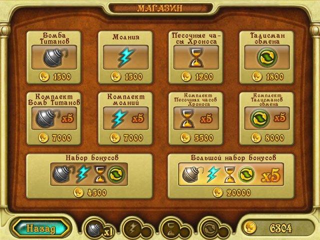 call of atlantis treasure of poseidon collectors edition screenshot2 Зов Атлантиды. Сокровища Посейдона. Коллекционное издание