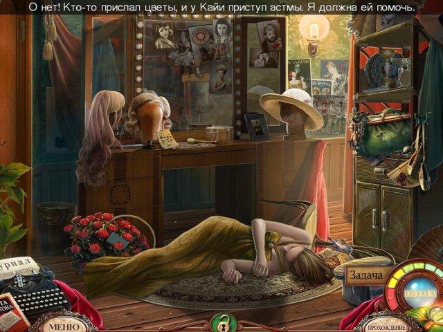 punished talents seven muses collectors edition screenshot6 Наказанные талантом. Семь муз. Коллекционное издание