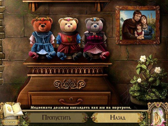 awakening the dreamless castle screenshot1 Пробуждение. Заколдованный замок  СКИДКА 50%