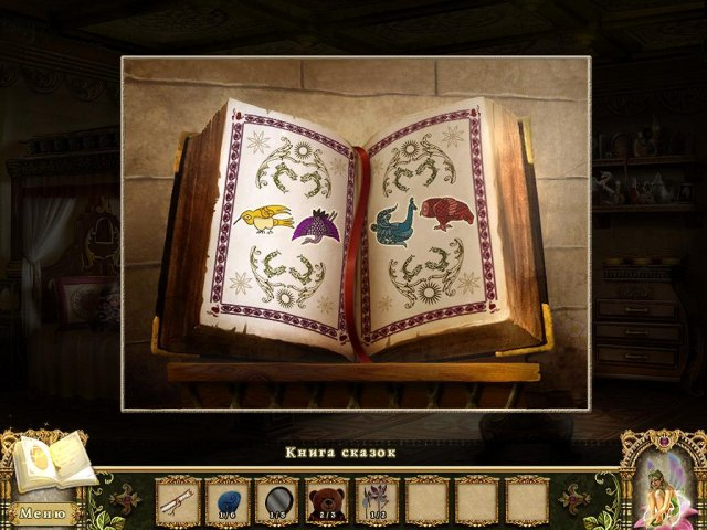 awakening the dreamless castle screenshot6 Пробуждение. Заколдованный замок  СКИДКА 50%