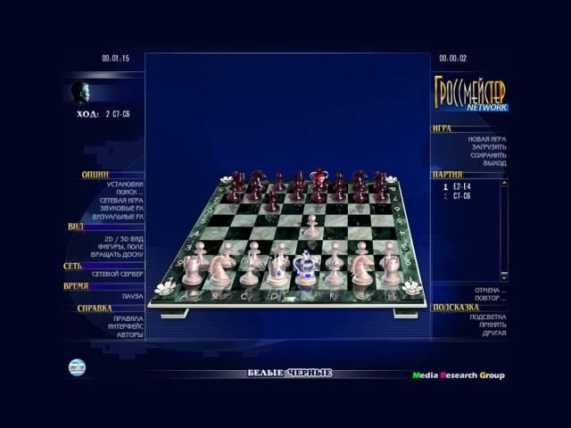 chess screenshot0 Гроссмейстер СКИДКА 50%