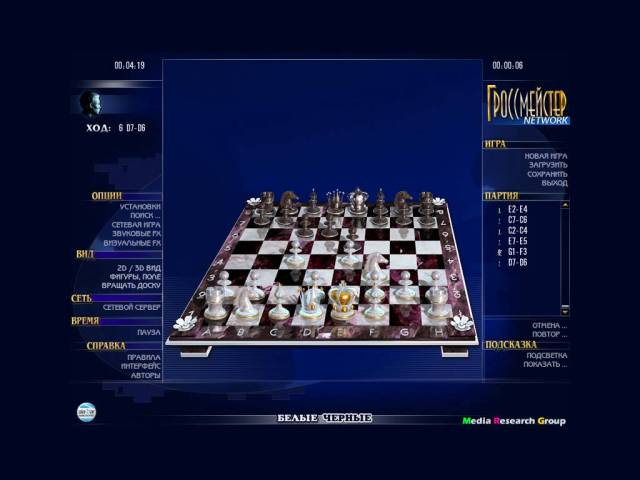 chess screenshot1 Гроссмейстер СКИДКА 50%