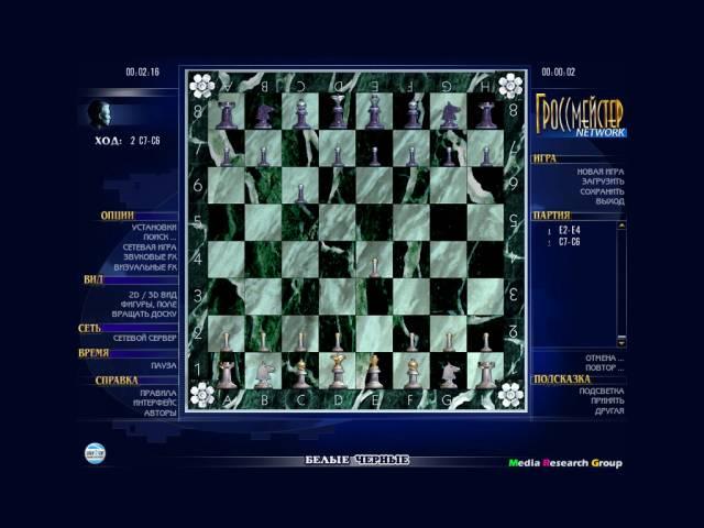 chess screenshot3 Гроссмейстер СКИДКА 50%