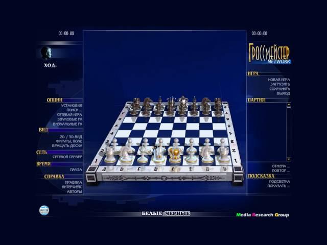chess screenshot4 Гроссмейстер СКИДКА 50%