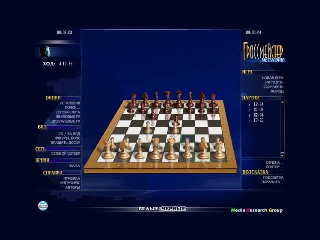 chess screenshot5 Гроссмейстер СКИДКА 50%