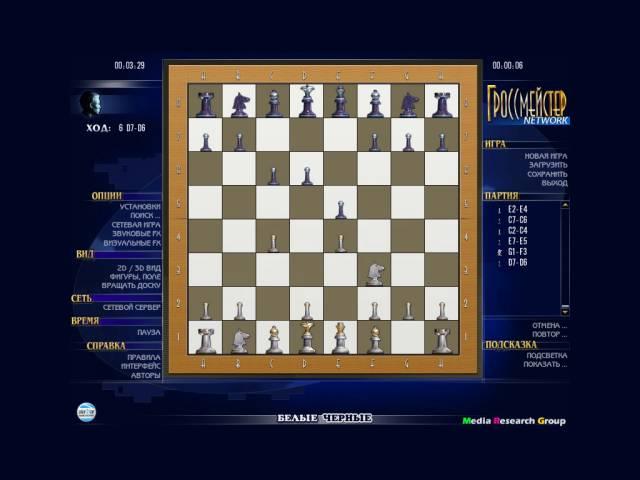 chess screenshot6 Гроссмейстер СКИДКА 50%
