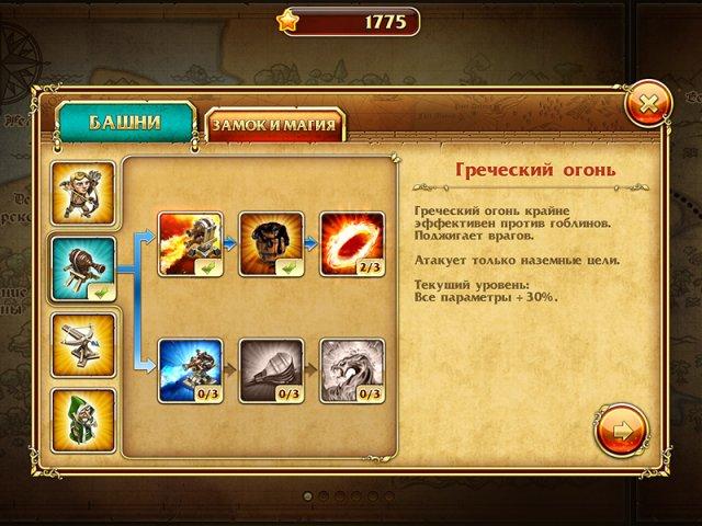 toy defense 3 fantasy screenshot1 Солдатики 3. Средневековье