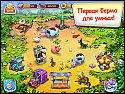 farm frenzy inc screenshot small5 Веселая ферма. Новые приключения