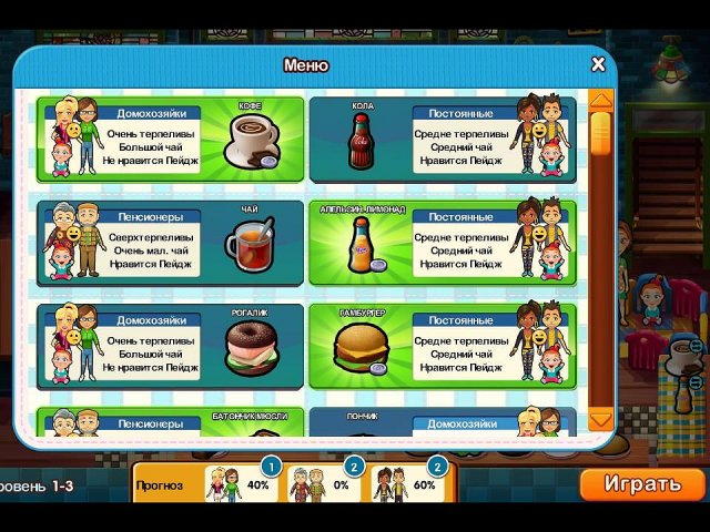 delicious emilys new beginning premium edition screenshot1 Delicious.Новое начало. Премиум издание