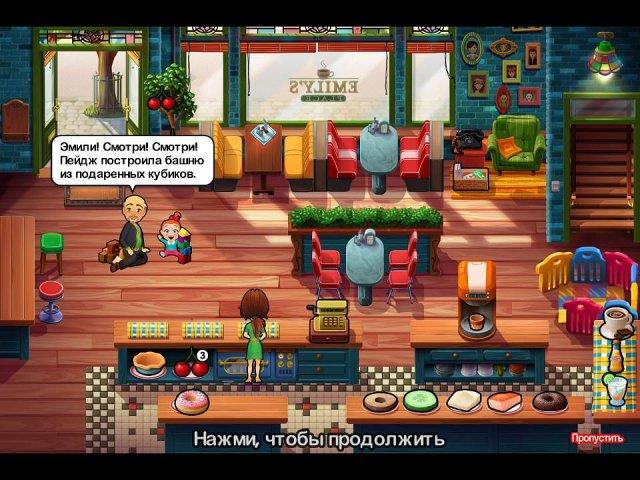 delicious emilys new beginning premium edition screenshot4 Delicious.Новое начало. Премиум издание