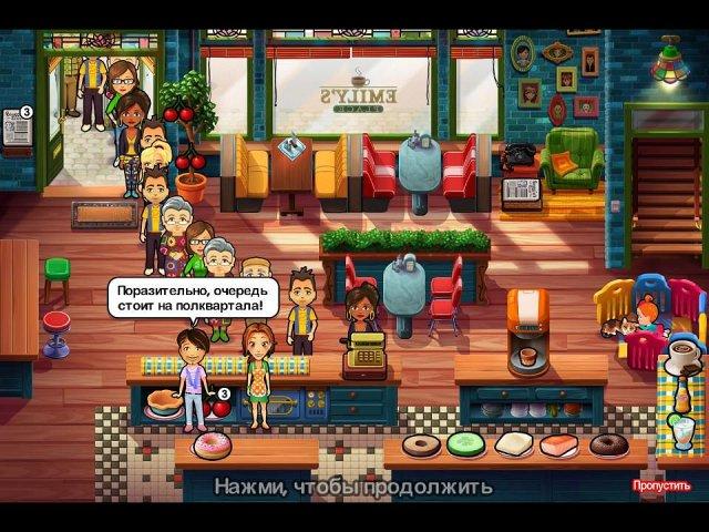 delicious emilys new beginning premium edition screenshot6 Delicious.Новое начало. Премиум издание