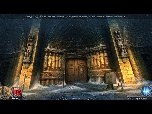 9 the dark side of notre dame collectors edition screenshot5 9.Темная сторона. Нотр Дам де Пари. Коллекционное издание