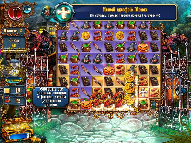 save halloween city of witches screenshot1 Спасите Хэллоуин. Город ведьм