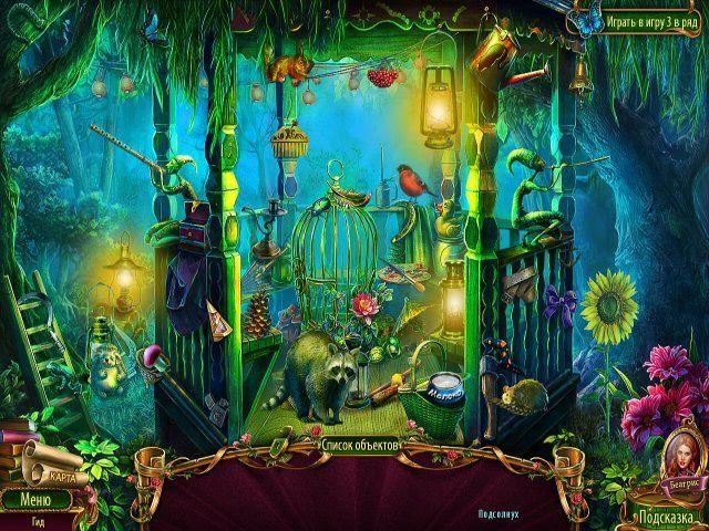 dark romance heart of the beast collectors edition screenshot0 Мрачная история. Сердце чудовища. Коллекционное издание