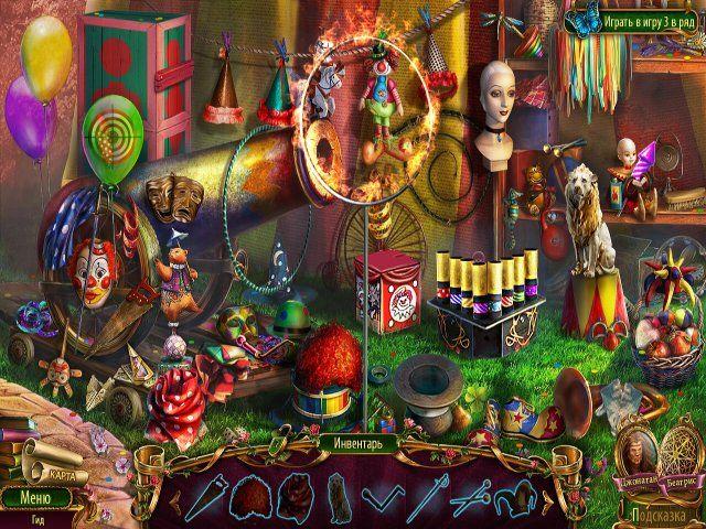 dark romance heart of the beast collectors edition screenshot5 Мрачная история. Сердце чудовища. Коллекционное издание