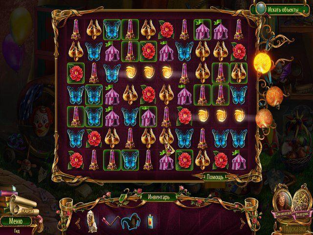 dark romance heart of the beast collectors edition screenshot6 Мрачная история. Сердце чудовища. Коллекционное издание