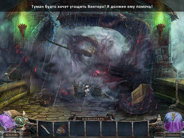 bridge to another world burnt dreams collectors edition screenshot1 Мост в иной мир. Сожженные мечты. Коллекционное издание
