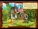 enchanted katya and the mystery of the lost wizard screenshot small3 Зачарованная Катя и тайна пропавшего мага