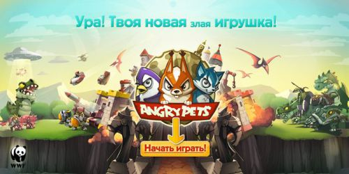 de6212711ef21a58566da5fbdbec0300 Angry Pets