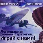 Destiny Sphere <br>(Сфера Судьбы)