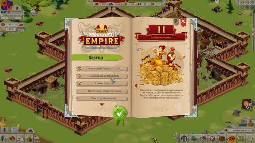 a5dd25092f922b7f12cde432c54930d4 500 0 0 Goodgame Empire