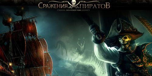 d0e96098dd2abe6ff1908a747b75c644 500 0 0 Сражения Пиратов