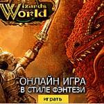 Wizards World